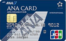 マイルがたまる!「ANAカード」とは?特徴やメリット、手数料について解説
