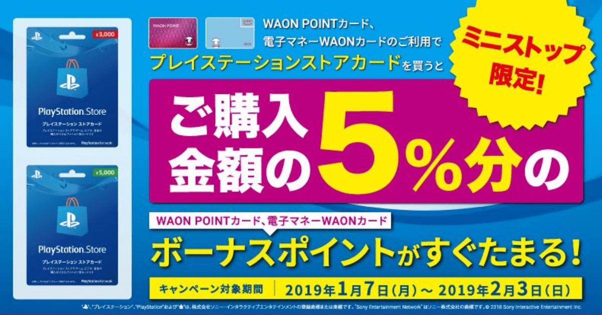 【ミニストップ限定】WAONでプレイステーションストアカードを買うと5%分ボーナスポイントプレゼント!