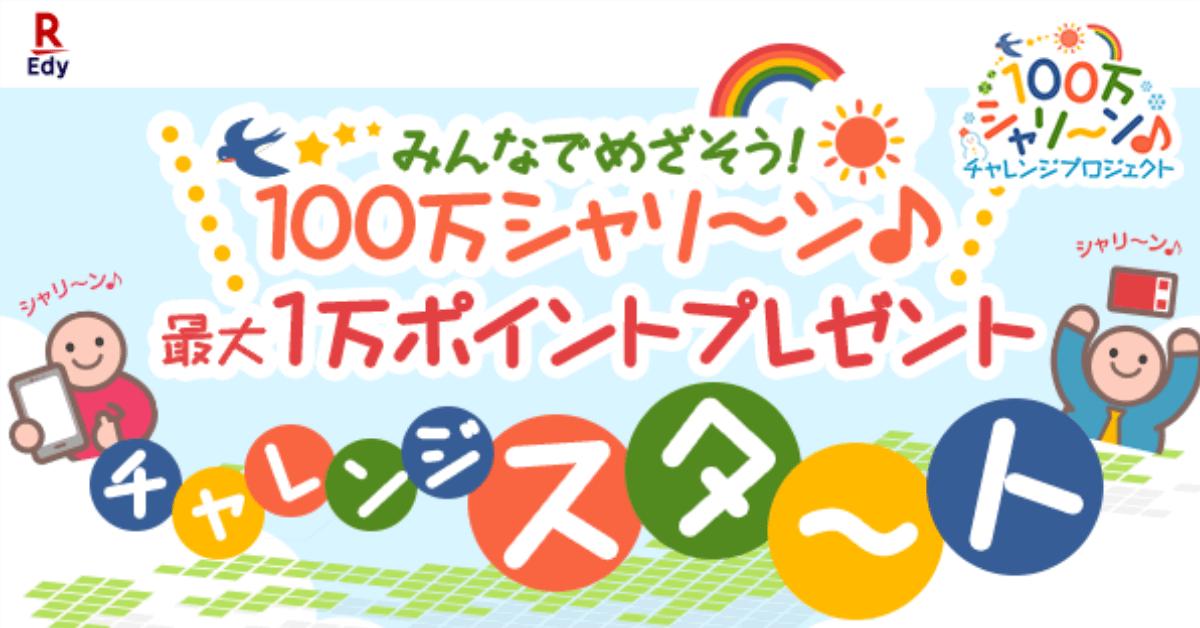 楽天Edy「100万シャリ~ン♪プロジェクト」に参加で最大1万ポイントが当たる!人気クリエイターKemioも参戦