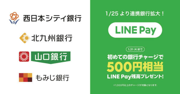 LINE Pay、西日本シティ銀行等と連携 限定キャンペーンも開催中