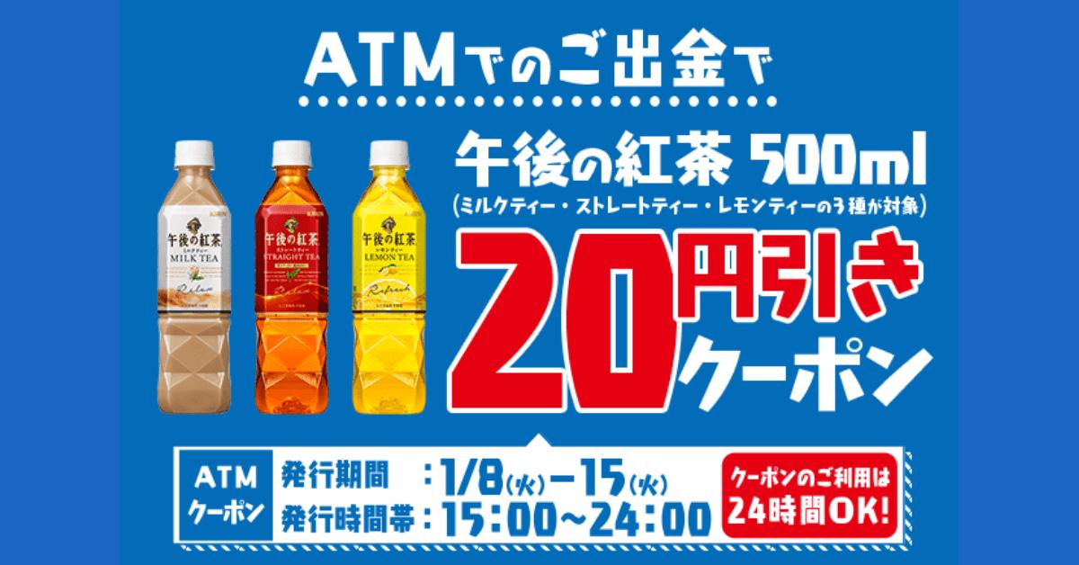 ローソン銀行「ATMクーポン!対象の午後の紅茶500ml 20円引き」キャンペーンを1月8日より開始!