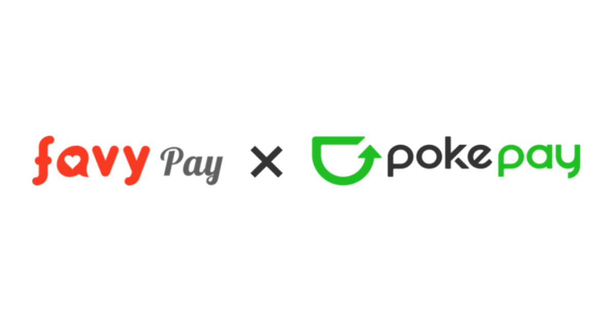オリジナル電子マネープラットフォーム「ポケペイ」で発行される独自通貨「favyPay」、本日より本格スタート