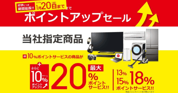【ビックカメラ】最大20%ポイントアップセール期間延長!フォロー&リツイートで1,000円分のギフトカードが当たる
