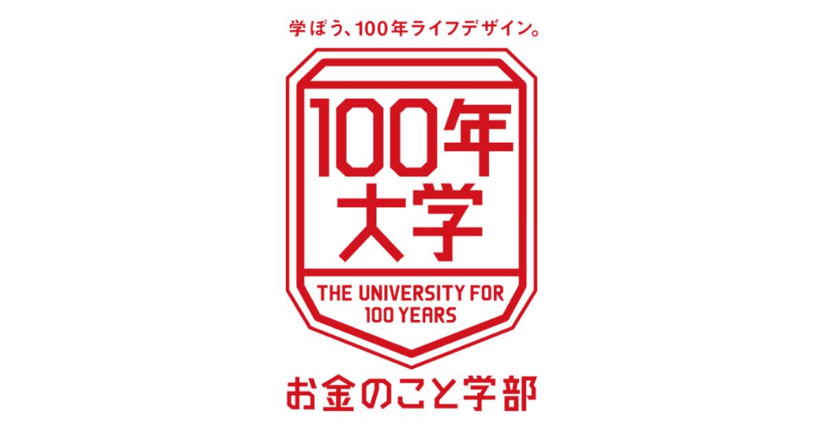 """平均点は58.7点。「100年大学 お金のこと学部」開学記念テスト""""お金のセンス""""実施中"""