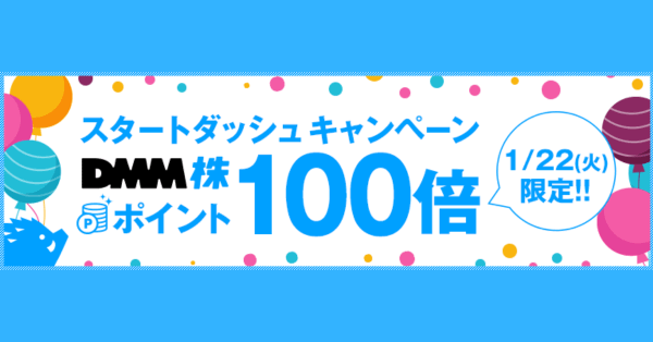 1月22日(火)限定、DMM株ポイントを100倍還元キャンペーン実施