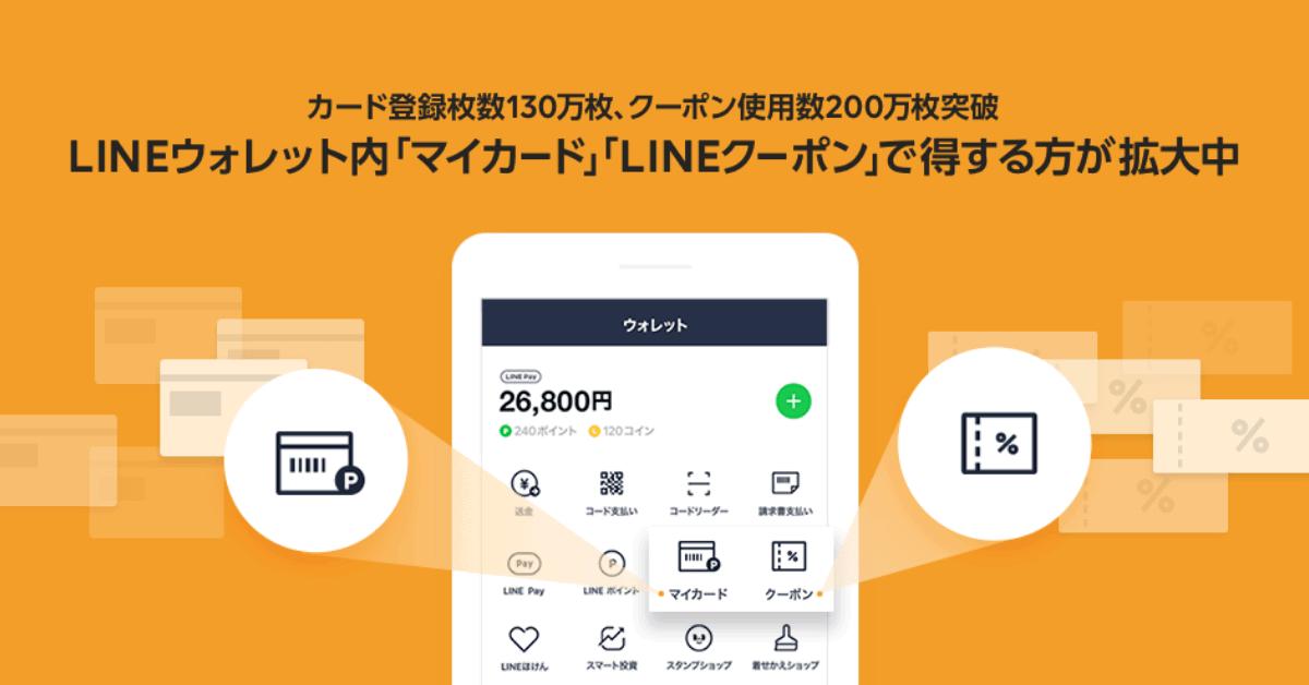「LINEウォレット」・「LINEクーポン」を活用したキャッシュレスユーザーが拡大中