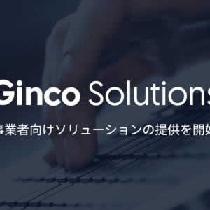 仮想通貨ウォレット「Ginco」、事業者向けサービスの提供開始 ブロックチェーン活用の開発や実証実験など支援へ