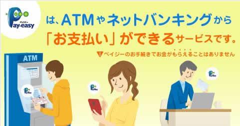 オンライン決済サービス「Pay-easy(ペイジー)」とは?特徴やメリット、支払い方法は?