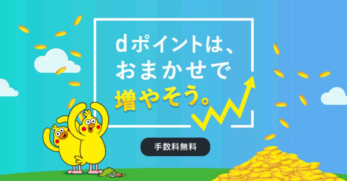 ドコモの「dポイント投資」、新規ユーザー向けに310万ポイント山分けキャンペーン実施