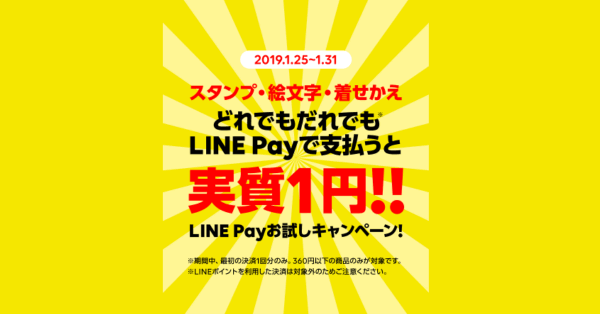 "LINE Pay、スタンプ・絵文字・着せかえが""実質1円""キャンペーン開始"
