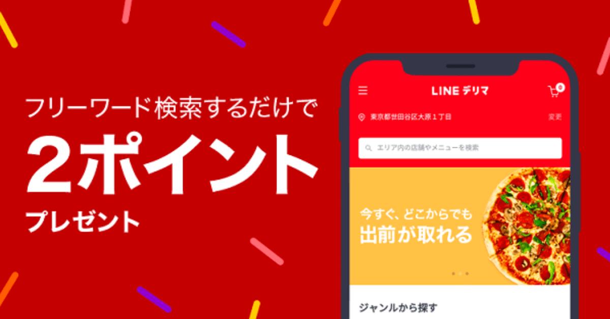 LINEデリマ、フリーワード検索だけでLINEポイントプレゼントキャンペーン開始!