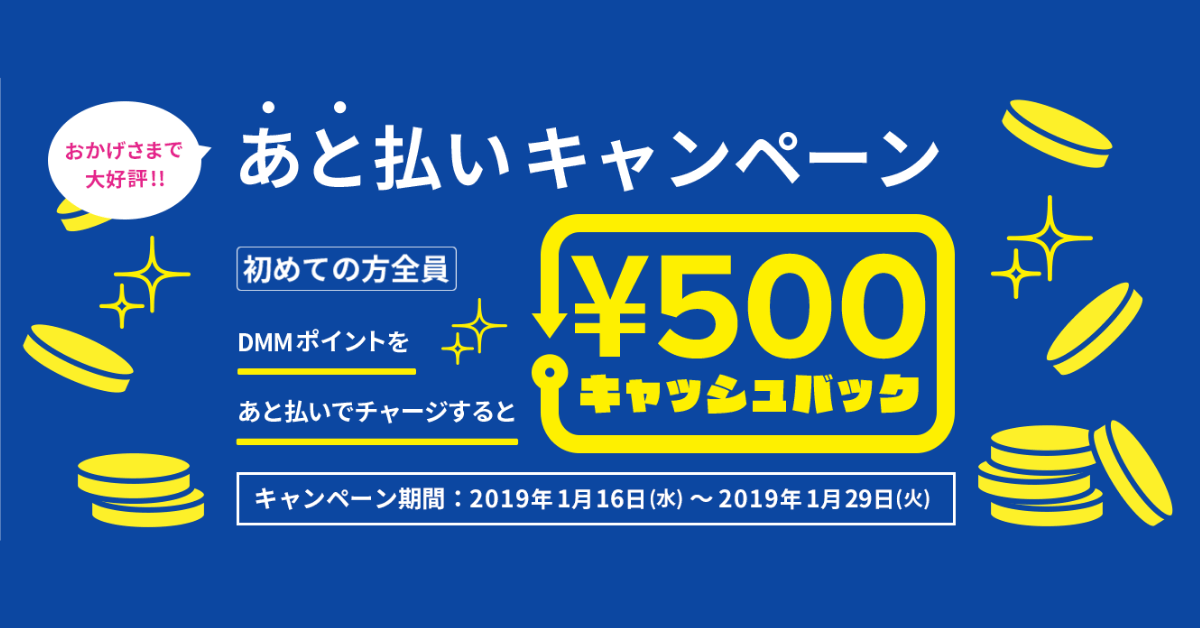 DMM、後払い決済サービス「Paidy(ペイディー)」利用で500円キャッシュバック
