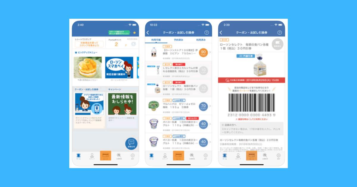 スマホ決済アプリ「ローソンスマホペイ」とは?特徴、メリット、使い方を紹介!