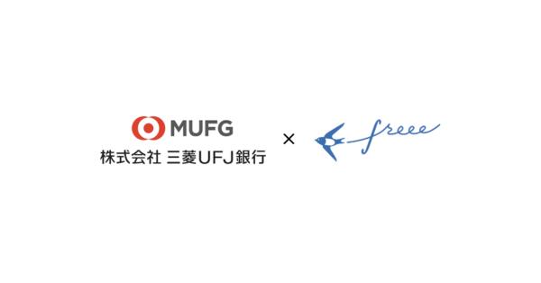 クラウド会計ソフト「freee」、三菱UFJ銀行のオンライン口座と自動連携可能に。ユーザーID・パスワードは入力不要