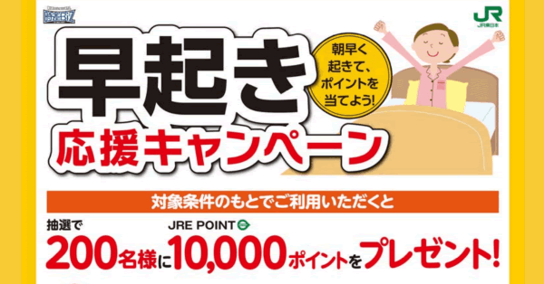 JR東日本、時差通勤でJRE POINTをプレゼントする「早起き応援キャンペーン」実施へ!朝の混雑緩和狙う