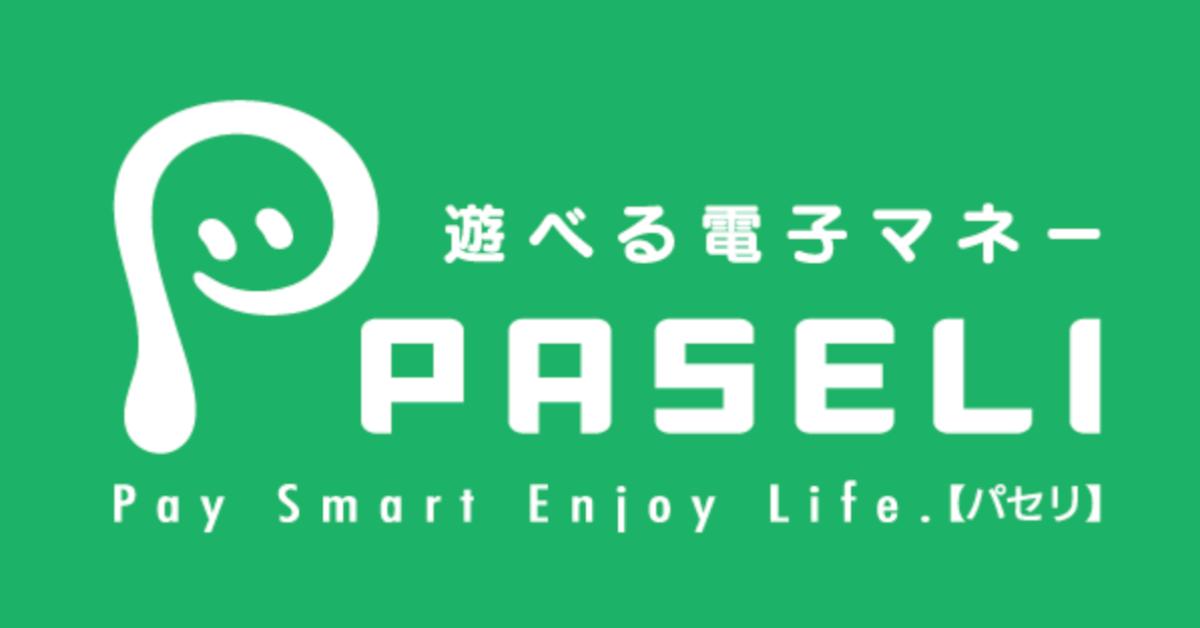 コナミの電子マネー「PASELI」、銀行振込でチャージ可能に 最大200ポイントプレゼントも