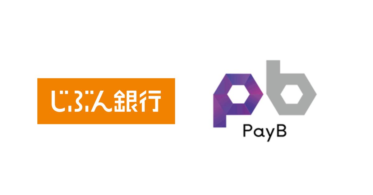 スマホ決済「PayB」、じぶん銀行の口座を新規登録・利用で最大500円キャッシュバック