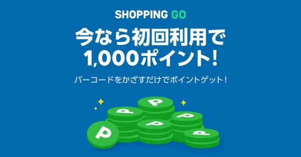 ビックカメラなど実店舗でLINEポイントが貯まる「SHOPPING GO」、会員数が100万人を突破 初回利用で1,000ポイントプレゼントも