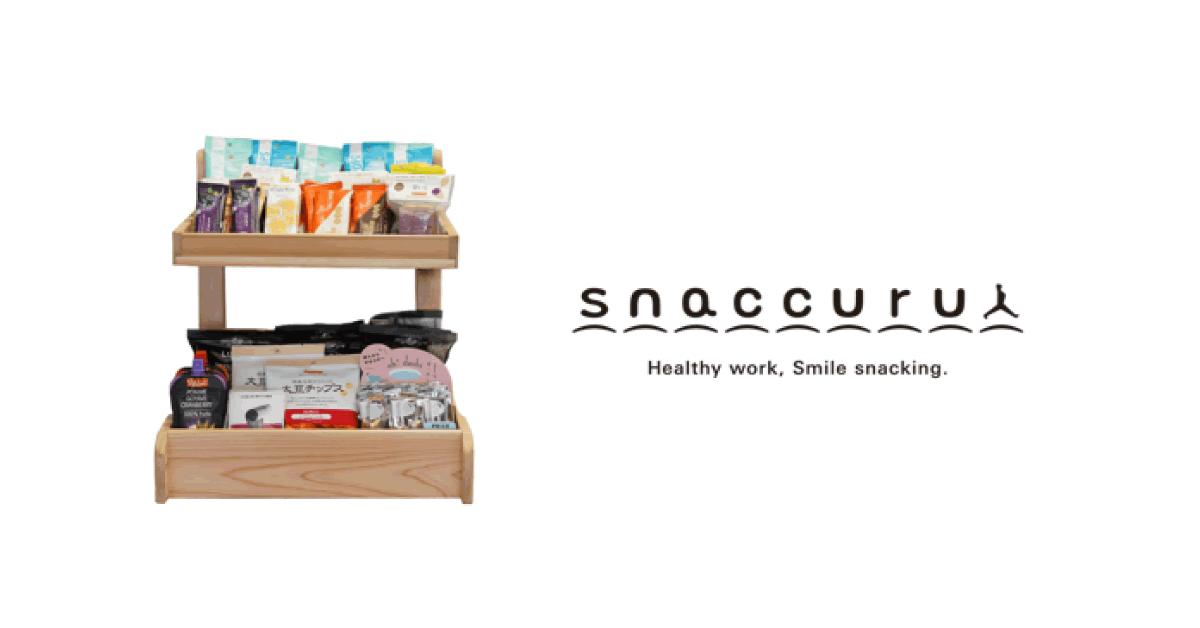 LINE Pay決済対応のオフィス向け置き菓子サービス「snaccuru」開始 ヘルシー・オーガニックな菓子を低価格で提供