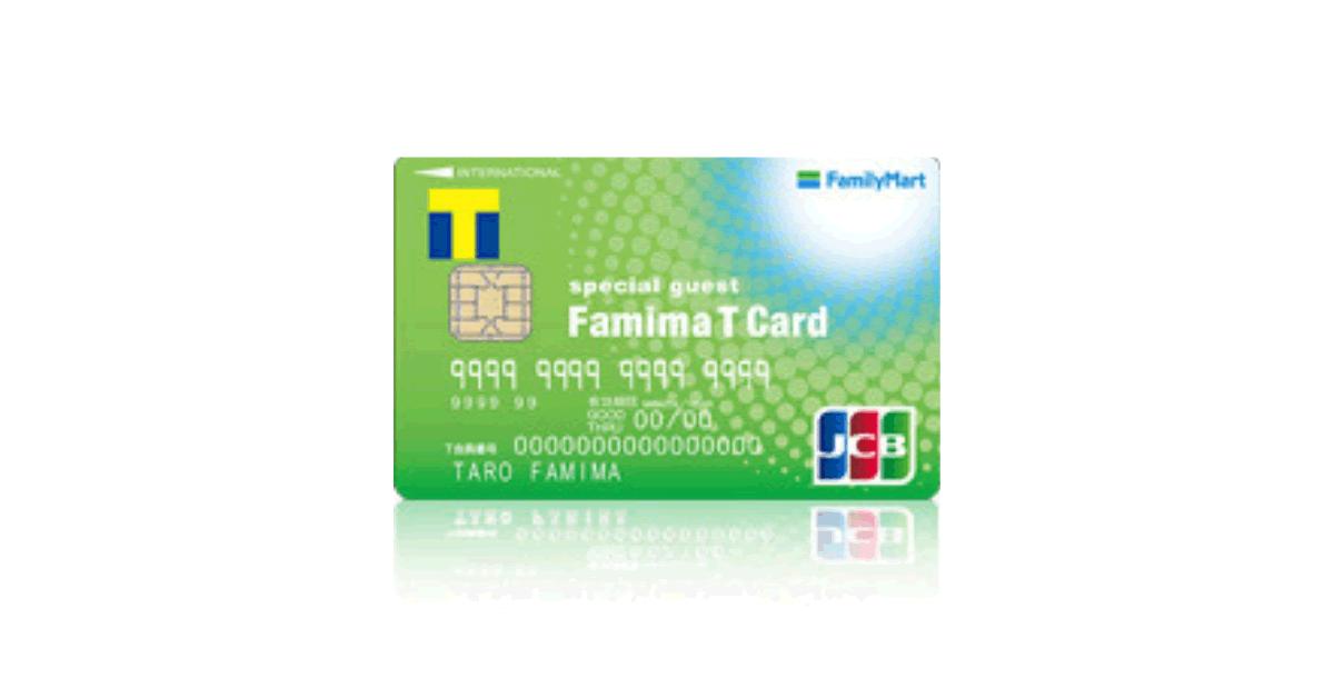 クレジットカード「ファミマTカード」、3がつく日にもれなくTポイント3%分を還元