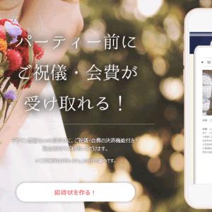 ご祝儀・会費を受け取れるアプリ「Biluce(ビルーチェ)」とは?特徴、メリット、使い方を紹介!