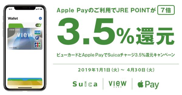Suicaへのチャージで3.5%還元!ビューカードのApple Payキャンペーン開始