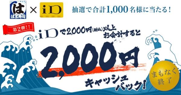 はま寿司×電子マネー「iD」、2,000円以上の会計で抽選1,000名様キャッシュバック