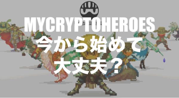 DApps「マイクリ(My Crypto Heroes)」はこれから始めても間に合う?