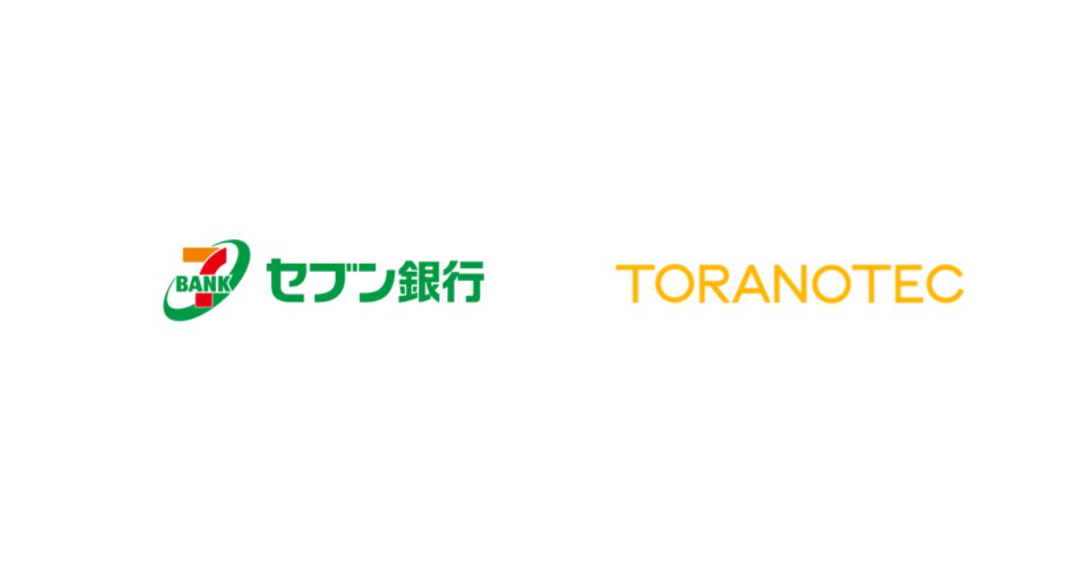 セブン銀行とおつり投資「トラノコ」のTORANOTEC、20億円の資本提携契約を締結