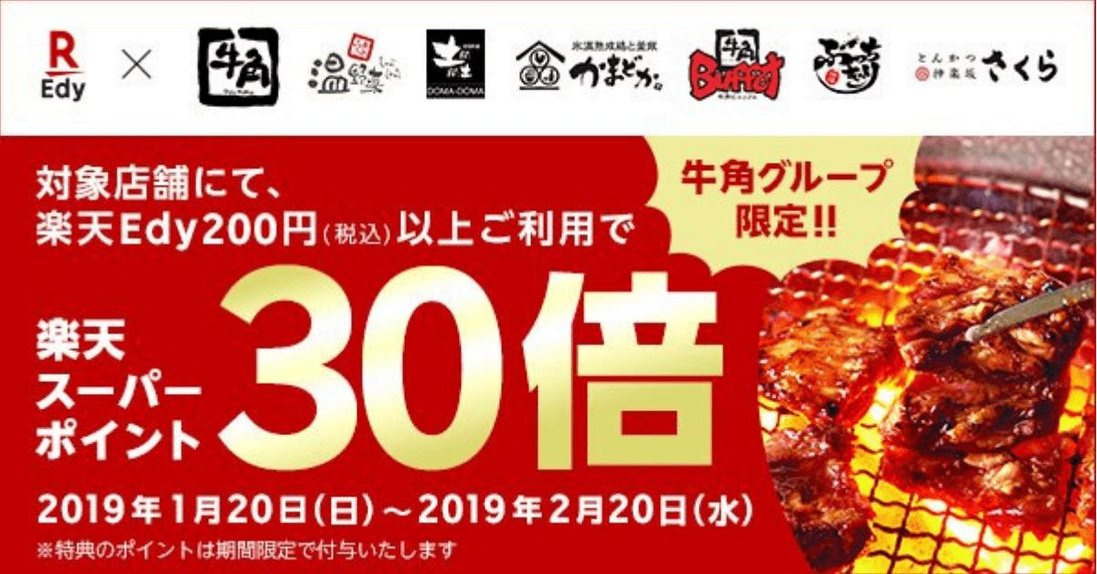 楽天Edy×牛角グループ、楽天スーパーポイント30倍プレゼント