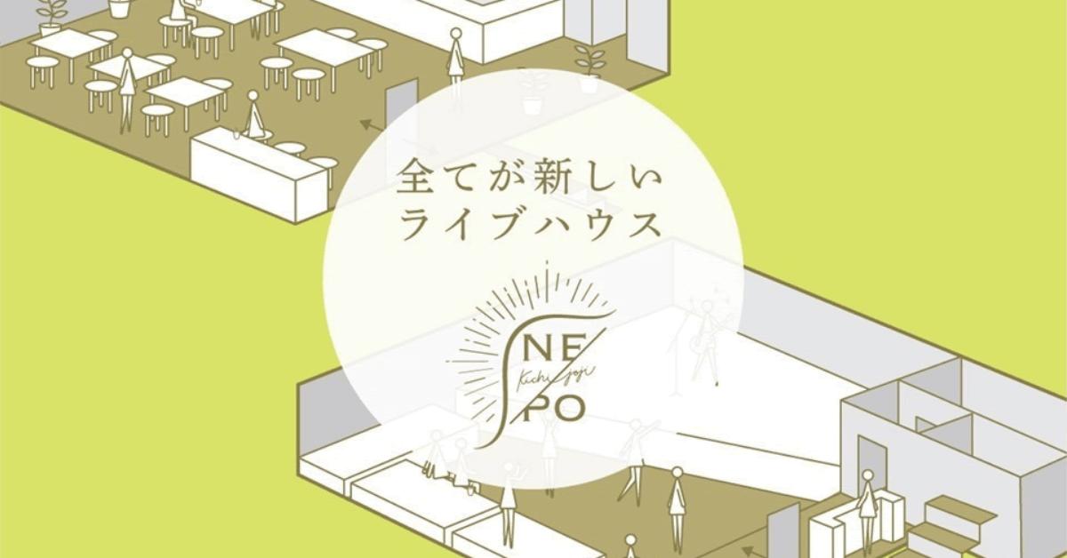 キャッシュレス決済を導入した新たなライブハウス「NEPO(ネポ)」、クラウドファンディング開始