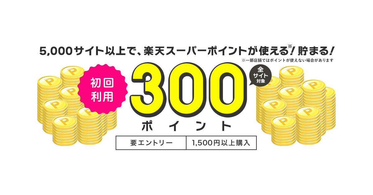 【1月限定】楽天ペイ、初回デビュー300ポイントプレゼントキャンペーン開催!