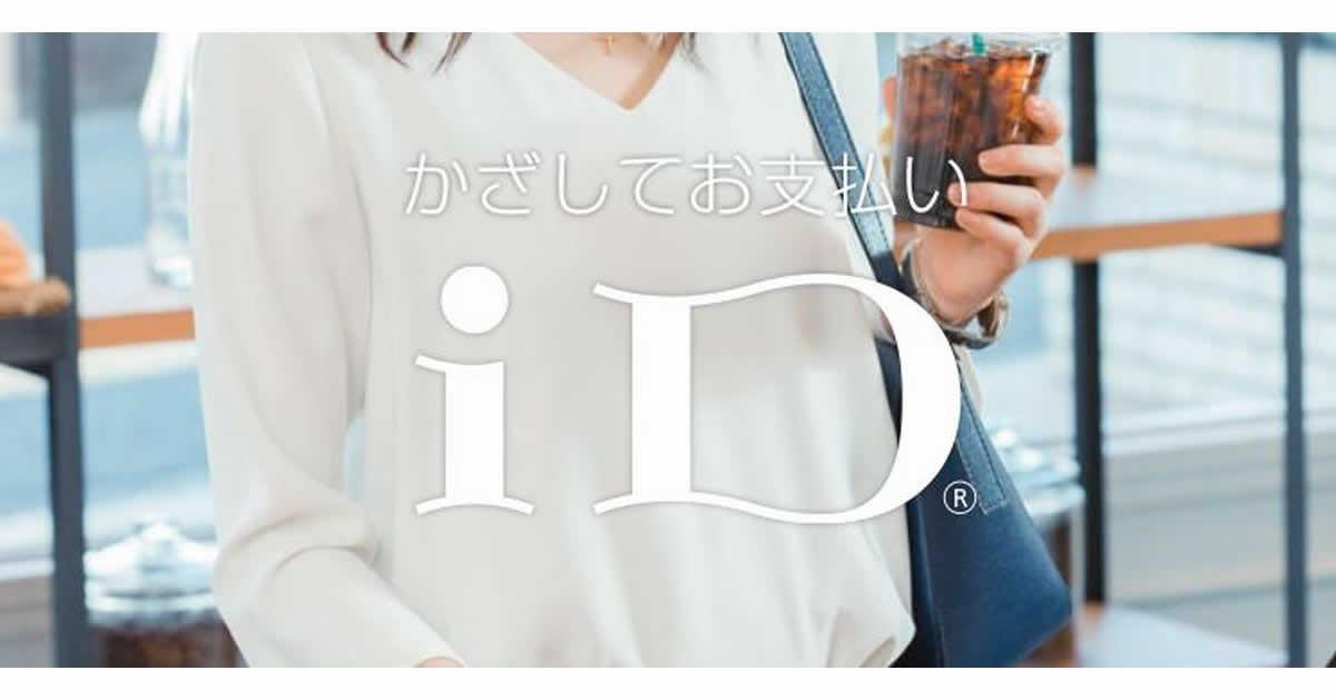 電子マネー「iD(アイディ)」の使い方は?ポイントを賢く貯めるには?