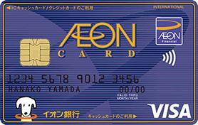 カード 額 イオン 確認 請求