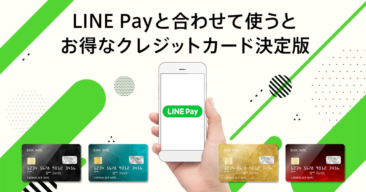 LINE Pay(ラインペイ)と合わせて使うとお得なクレジットカード決定版