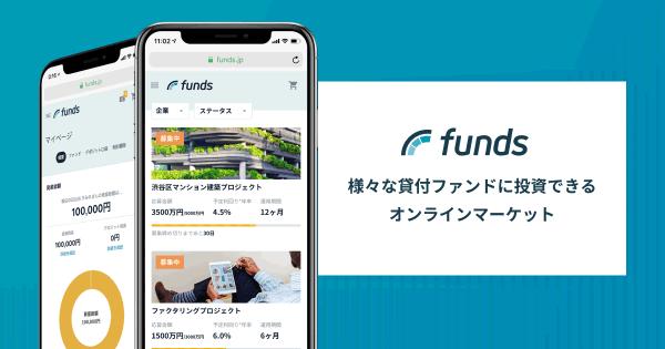 国内初、貸付ファンドのオンラインマーケット「Funds」口座開設受付開始!アイフル、デュアルタップなど参加