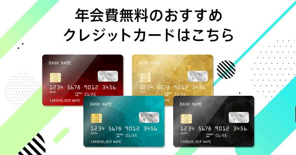 年会費無料のおすすめクレジットカードはこちら