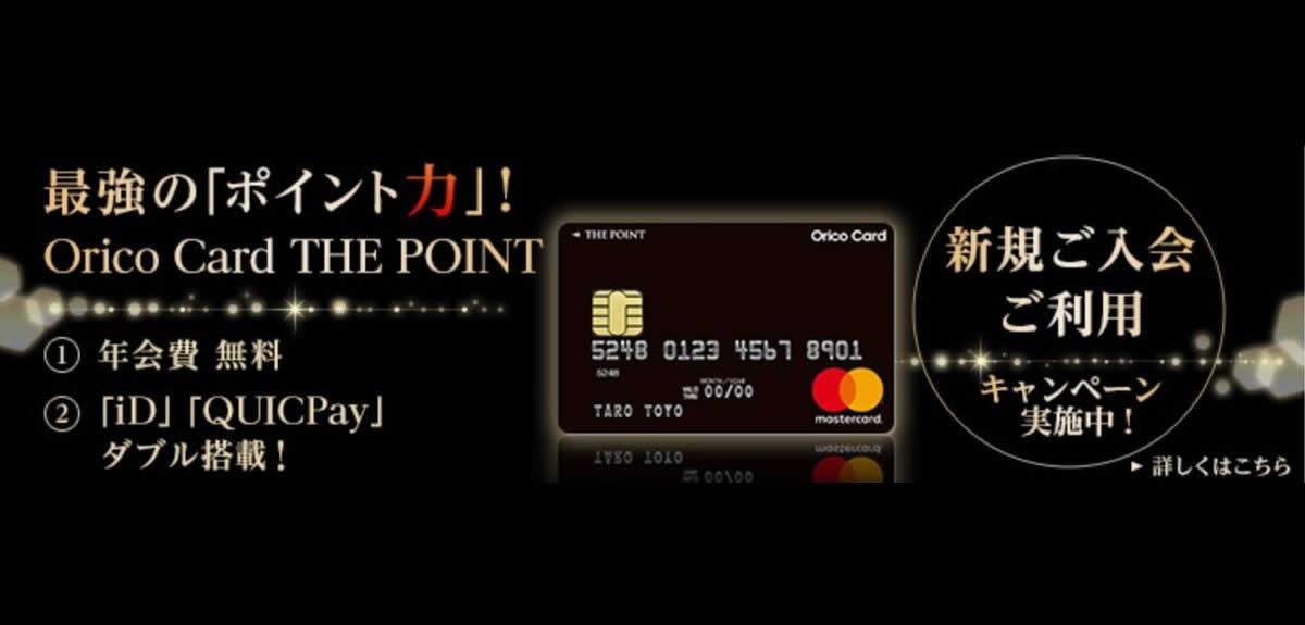 クレジットカード「オリコカード」が選ばれる3つの理由