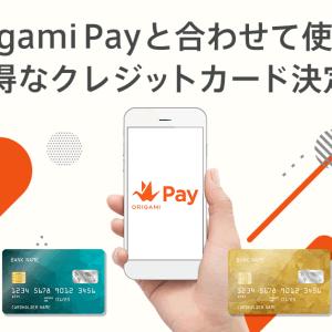 Origami Pay(オリガミペイ)と合わせて使うとお得なクレジットカード決定版!