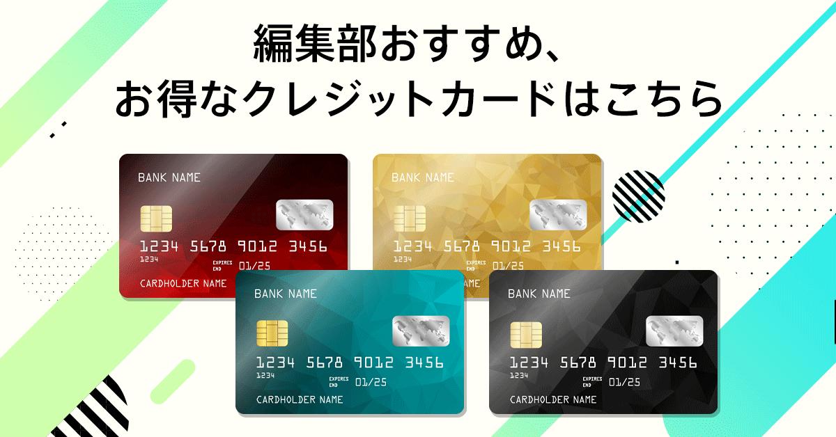 編集部おすすめ、お得なクレジットカードはこちら