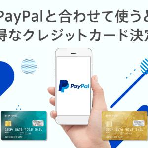 PayPal(ペイパル)と合わせて使うとお得なクレジットカード決定版!