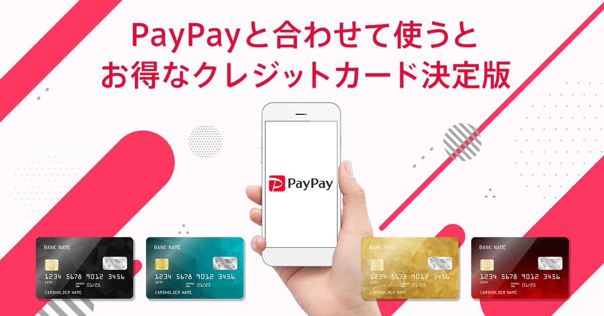 PayPay(ペイペイ)と合わせて使うとお得なクレジットカード決定版!