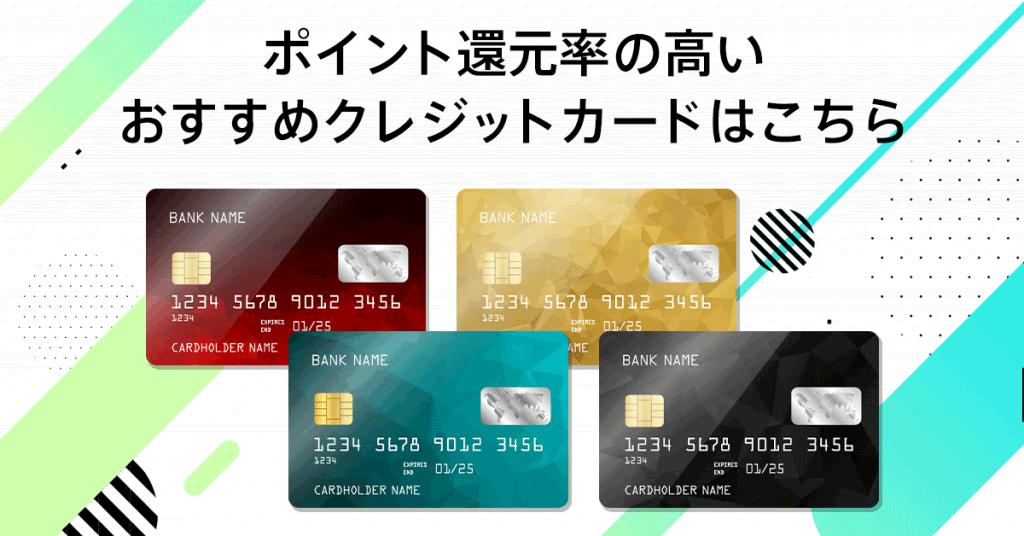 率 クレジット カード 還元