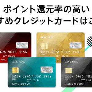 ポイント還元率の高い、おすすめクレジットカードはこちら