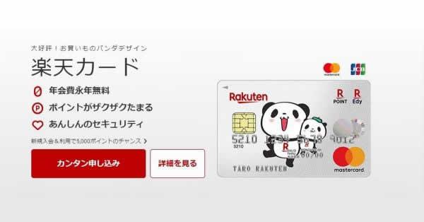 クレジットカード「楽天カード」の特徴、メリット、年会費は?