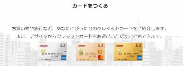 クレジットカード「楽天プレミアムカード」が選ばれる3つの理由
