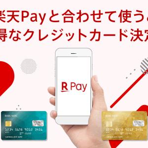 楽天Pay(ペイ)と合わせて使うとお得なクレジットカード決定版