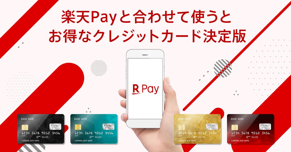 楽天pay ペイ と合わせて使うとお得なクレジットカード決定版
