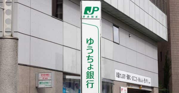 ゆうちょ銀行、預け入れ金額を2,600万円まで引き上げ