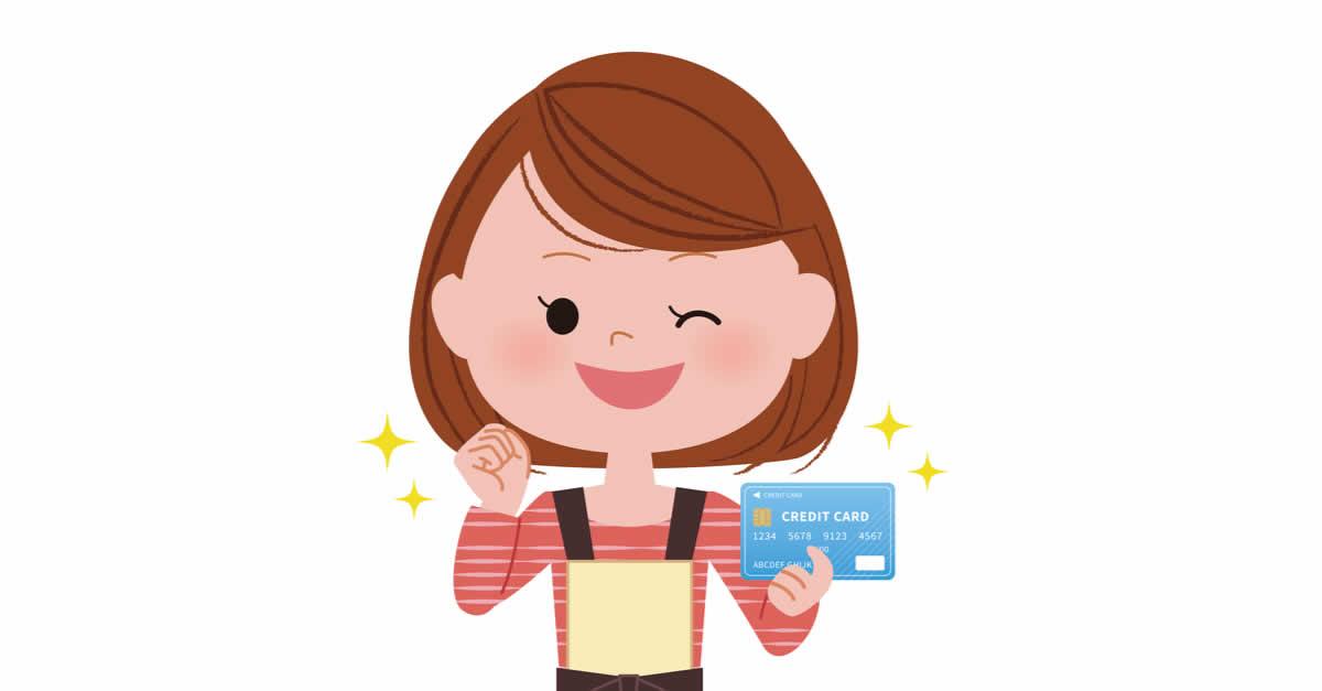 主婦の方におすすめ!作りやすく還元率の高いクレジットカードおすすめ7選